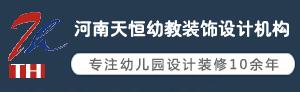 郑州幼儿园设计公司